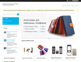 ex-mobile.com screenshot