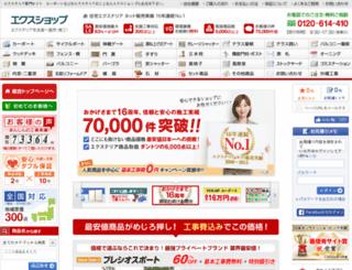 ex-shop.net screenshot