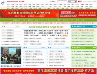 exam.eastday.com screenshot