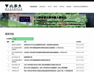 exam.ntue.edu.tw screenshot
