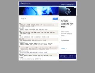 exbuzzwords.com screenshot