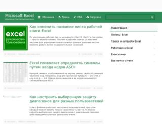 excel2010.ru screenshot