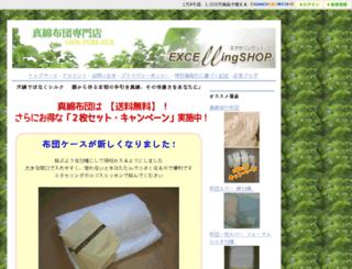 excellingshop.com screenshot