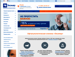 excimerclinic.ru screenshot