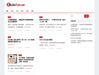 excitetaiwan.com.tw screenshot