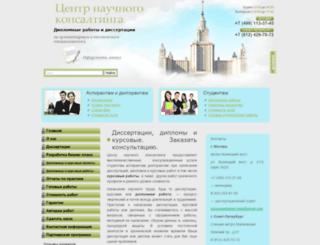 exclusivediplom.ru screenshot