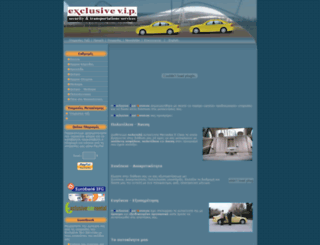 exclusivetaxi.gr screenshot