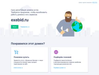 exebid.ru screenshot