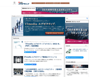 executive.itmedia.co.jp screenshot