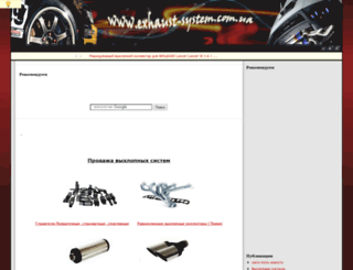 exhaust-systems.com.ua screenshot