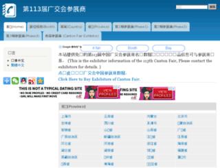 exhibitor113.mingluji.com screenshot