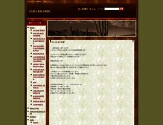 exilerecords.net screenshot
