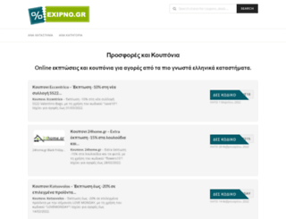 exipno.gr screenshot
