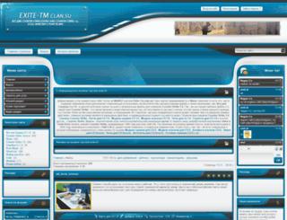 exite-tm.clan.su screenshot