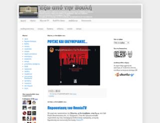 exoapotinvouli.blogspot.com screenshot