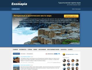 exomapia.ru screenshot