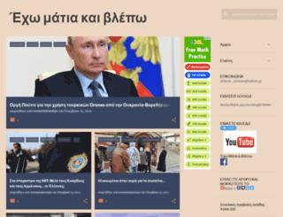 exomatiakaivlepo.blogspot.gr screenshot