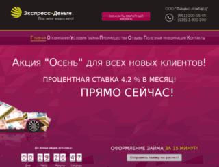 exp-credit.ru screenshot
