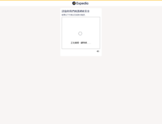 expedia.com.hk screenshot