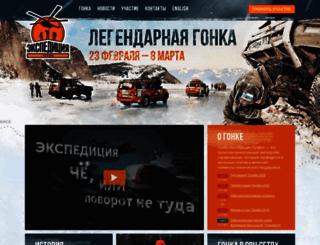 expedition-trophy.ru screenshot