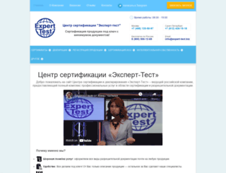 expert-test.biz screenshot