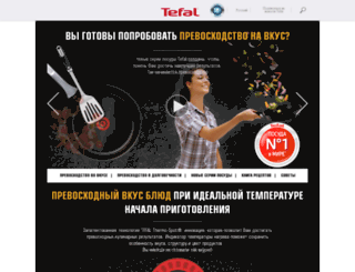 expertise.tefal.ru screenshot