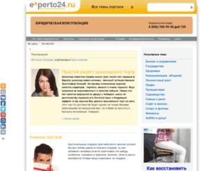 experto24.ru screenshot
