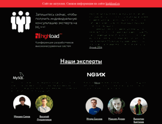 experts.highload.ru screenshot