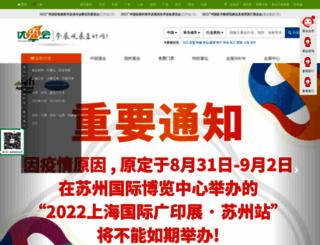 expo.youxiuhui.com screenshot