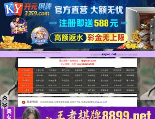 expoc.net screenshot