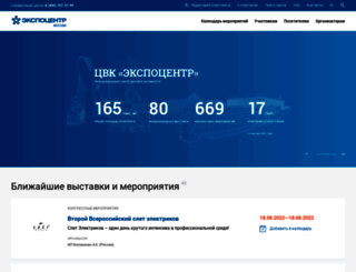 expocentr.ru screenshot