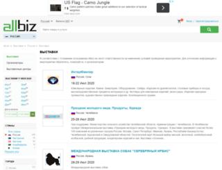 exporu.all.biz screenshot