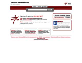 express-nasledstvo.ru screenshot
