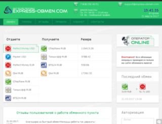 express-obmen.com screenshot