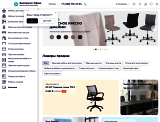 express-office.ru screenshot