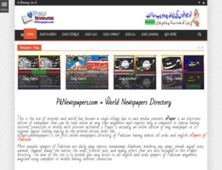 express.epapers.pk screenshot
