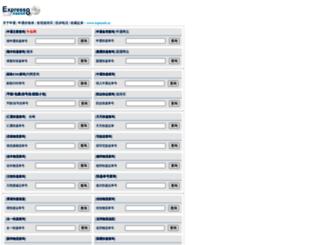 express8.cn screenshot