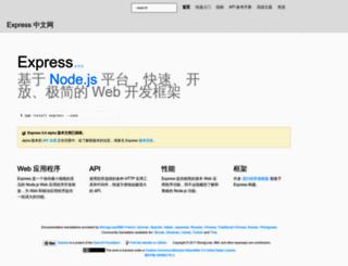 expressjs.com.cn screenshot