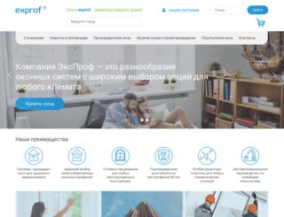 exprof.ru screenshot