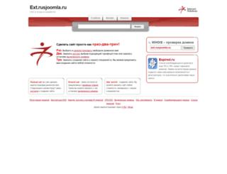 ext.rusjoomla.ru screenshot
