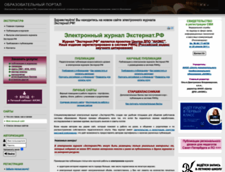 ext.spb.ru screenshot