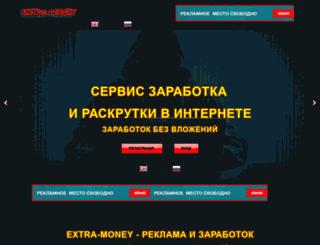 extra-money.ru screenshot