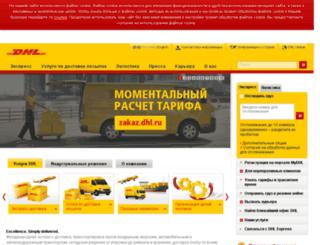 extranet.dhl.ru screenshot