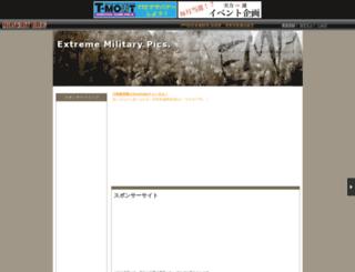 extreme.militaryblog.jp screenshot