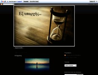 exuparxis.blogspot.gr screenshot