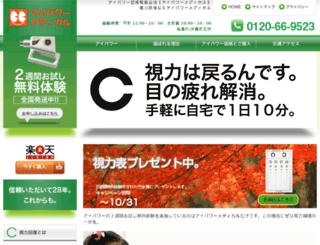 eye-medical.co.jp screenshot