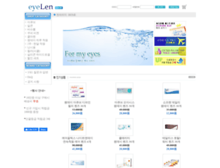 eyelen.biz screenshot
