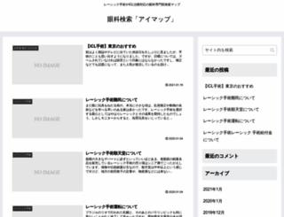 eyemap.jp screenshot
