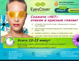 eyescover.ru screenshot