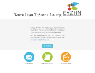 eyzinelearning.gr screenshot